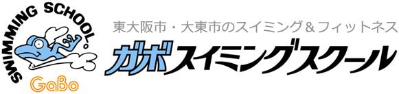 東大阪市・大東市のスイミング&フィットネス ガボスイミングスクール